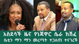 Ethiopian -