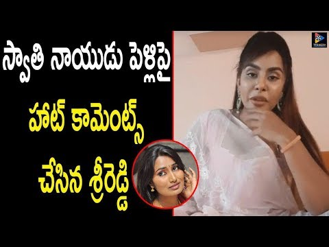 Sri Reddy Shocking Comments On Swathi Naidu Marriage || Tollywood News || Telugu Full Screen