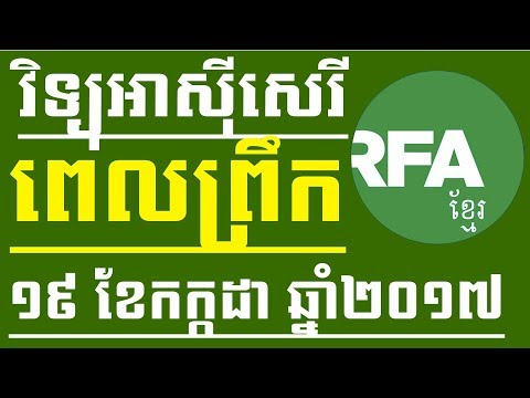 Khmer Radio Free Asia For Morning News On 19 July 2017 at 5:30AM | Khmer News Today 2017