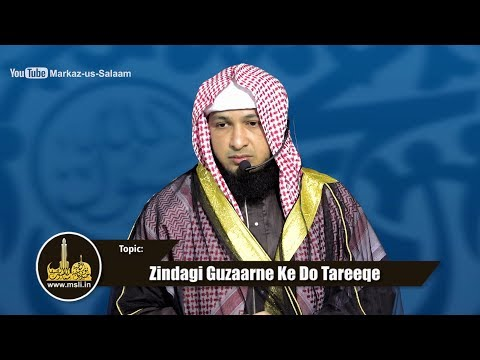 Jumu'ah Khutbah ||  Zindagi Guzaarne Ke Do Tareeqe || By Hafiz Javeed Usman Rabbani