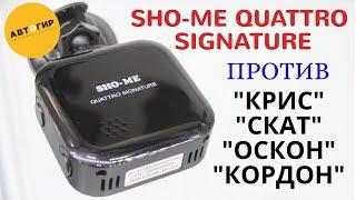 Sho me Quattro Signature против РК Скат, Оскон, Крис, Кордон / Радар детектор / Антирадар