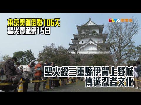 【奧運倒數106天】東奧聖火經伊賀上野城 傳遞忍者文化/愛爾達電視20210408