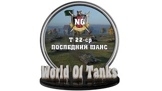 - Т22 ср * World Of Tanks * NgIII -