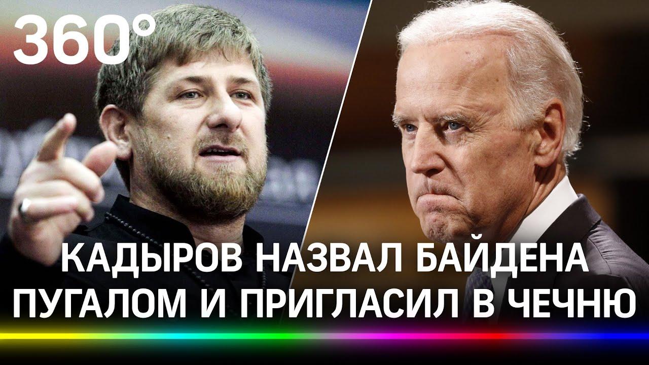 Кадыров предложил Байдену подлечиться в Грозном после того, как тот назвал Путина убийцей