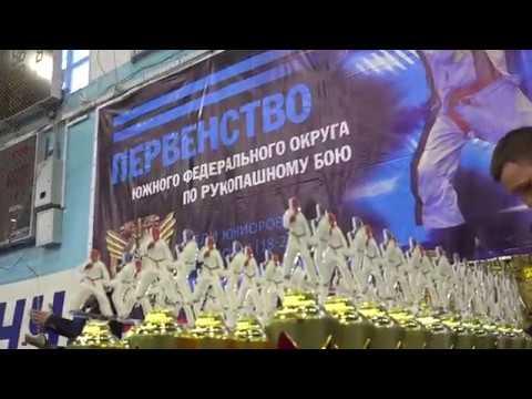 Первенство по рукопашному бою. Волгодонск 24-26.02.17