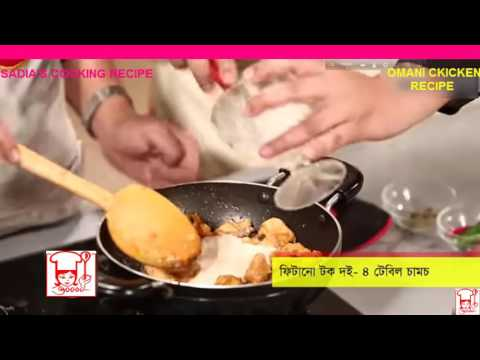 OMANI CHICKEN RECIPE- SADIA'S Cooking Recipe