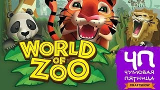 Чумовая Пятница (ЧП): World of Zoo
