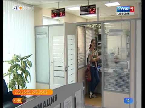 В отделении ПФР по Кировскому району Казани пройдет День правовой помощи