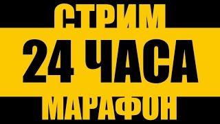 СТРИМ-МАРАФОН 24 ЧАСА