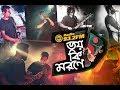 Bhoy Ki Morone | Mukunda Das | Tribute | NEXTooges | Radio Next 93.2FM