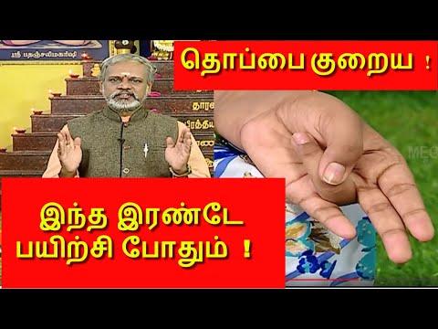 தொப்பை குறைய..! தேகம் சிறக்க யோகம் | Yoga  Krishnan Balaji  | Mega TV