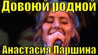 Песня Довоюй родной Анастасия Паршина Фестиваль армейской песни