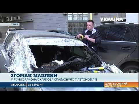 Сегодня: 7 автомобілів за ніч згоріло в Харкові