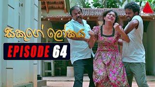 Sakuge Lokaya (සකූගේ ලෝකය) | Episode 64 | 29th July 2021 | Sirasa TV Thumbnail