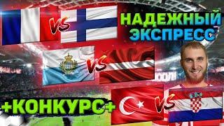 Франция Финляндия Сан Марино Латвия Турция Хорватия Товарищеские матчи Сборные Прогноз