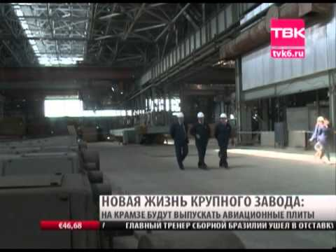 КРАМЗ - Красноярский металлургический завод - Новости