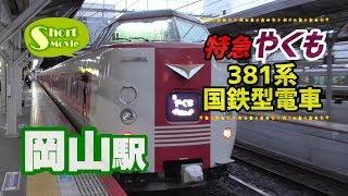 ショート動画☆特急やくも~381系国鉄型特急電車~岡山駅