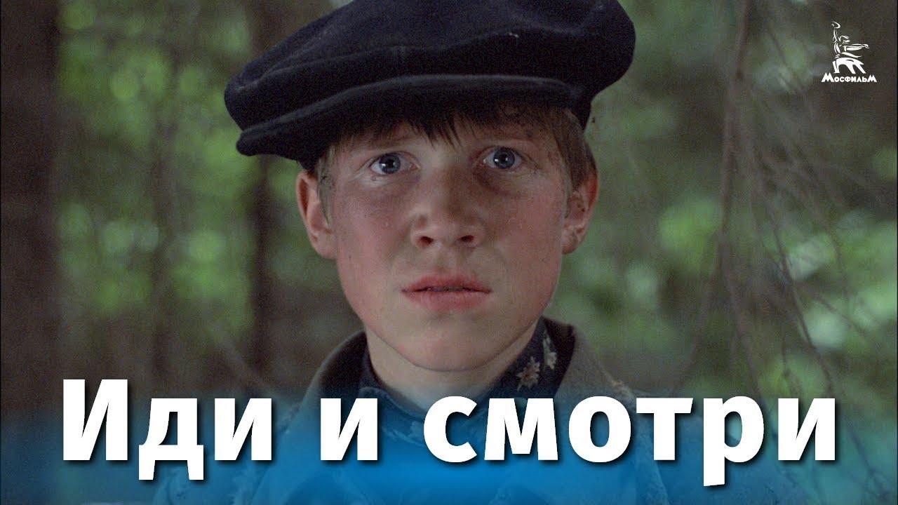 Иди и смотри (военный, реж. Элем Климов, 1985 г.)