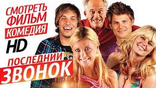 ПОСЛЕДНИЙ ЗВОНОК Комедия HD