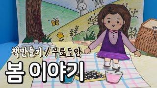 봄이야기 / 책만들기 / 봄소풍 / 종이인형 / 초등미…