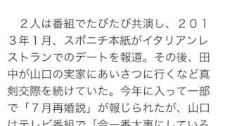 爆笑問題の田中裕二が山口もえと結婚した。 日刊スポーツ http://www.ni...