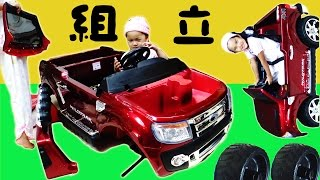 ●普段遊び●乗れちゃう!運転できちゃう!電動乗用ラジコンを組立ててみた!!フォード レンジャー FORD RANGER thumbnail