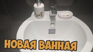 Новая ванная!