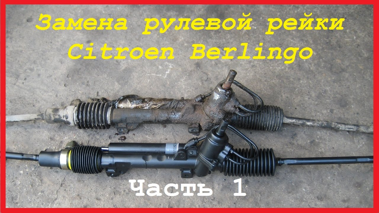 Задняя балка Citroёn Berlingo 7.10.2012 - YouTube