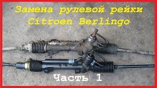 Замена рулевой рейки Citroen Berlingo. Часть 1- снятие(, 2015-08-30T09:25:33.000Z)