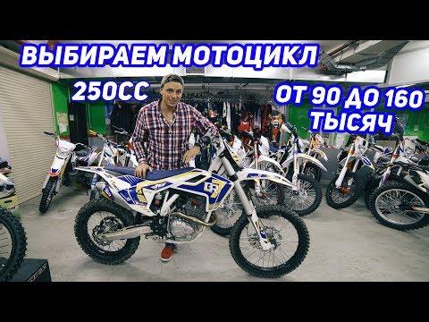 Какой мотоцикл выбрать 250сс от 90 до 160 тыс.рублей? Kayo/BSE/Avantis/Motoland/GR7