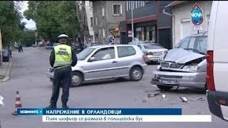 Пиян младеж се вряза с колата си в полицейски бус - Новините на Нова (13.07.2015г.)