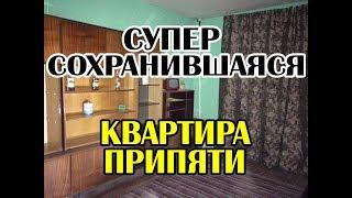 Нашёл супер сохранившуюся квартиру в Припяти. Или кто-то сделал ремонт?