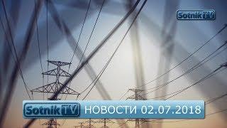 НОВОСТИ. ИНФОРМАЦИОННЫЙ ВЫПУСК 02.07.2018