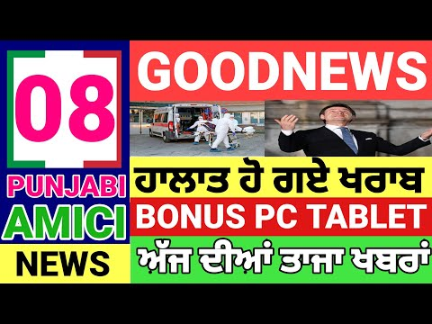 08/11 ITALIAN NEWS TRANSLATED BY PUNJABI AMICI CHANNEL