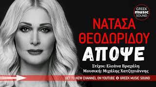 Νατάσα Θεοδωρίδου - Απόψε - Official Music Releases