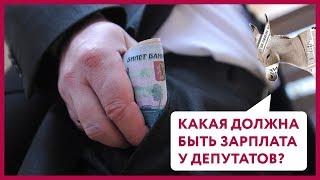 Какая должна быть зарплата у депутатов?   Уши Машут Ослом #26 (О. Матвейчев)