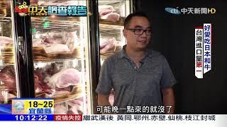 2020.01.24中天調查報告/你吃的真的是和牛嗎? 「和牛級」注脂牛肉大揭密