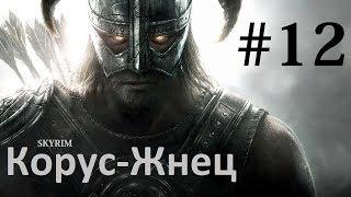 18+ The Elder Scrolls V: Skyrim 12 Серия