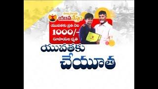 A Look On Mukhyamantri Yuva Nestham | Launched by CM | Idi Sangathi