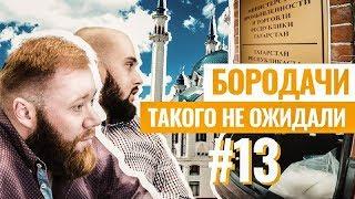 КАК ВЕСТИ БИЗНЕС В РОССИИ? Брак на производстве! Зачем Бородачей вызвали в Министерство? Выпуск #13