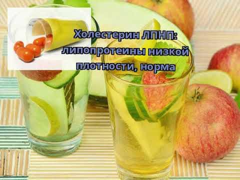 Холестерин ЛПНП: липопротеины низкой плотности, норма