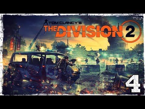 Смотреть прохождение игры [Coop] Tom Clancy's The Division 2 (PRIVATE BETA). #4: Больно и сложно.