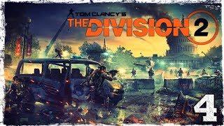 [Coop] Tom Clancy's The Division 2 (PRIVATE BETA). #4: Больно и сложно.