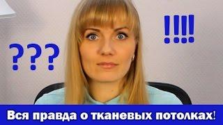 видео Тканевые натяжные потолки. Clipso, Черутти и другие производители на Евапотолок.ру
