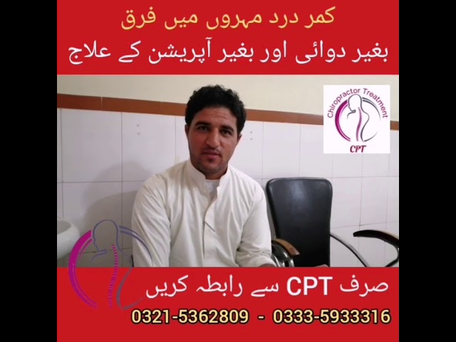 Chiropractor Aamir Shahzad CPT Pakistan Rwp Lower back and Hip pain relief Call for Appointment