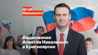 Выдвижение Алексея Навального в Красноярске 24 декабря в 14:00
