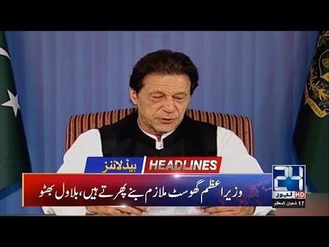 News Headlines   5:00pm   23 April 2019   24 News HD