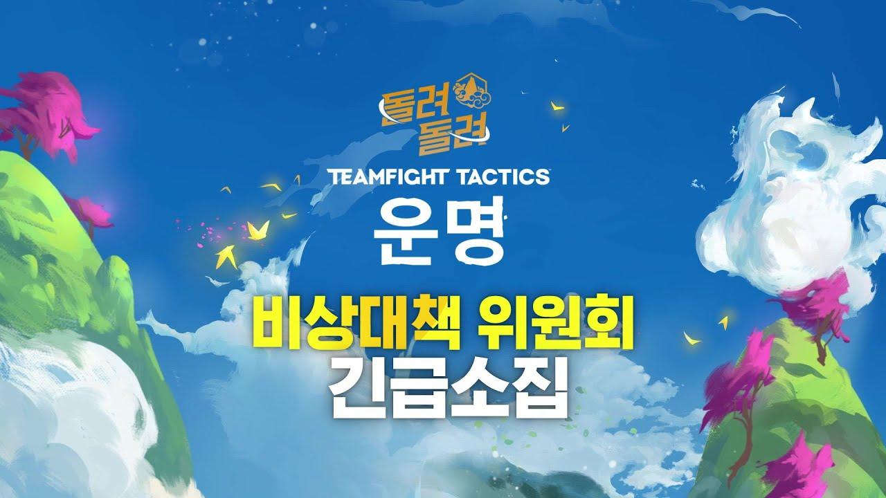 돌려돌려 TFT: 운명의 사다리 - 티저 l 전략적 팀 전투