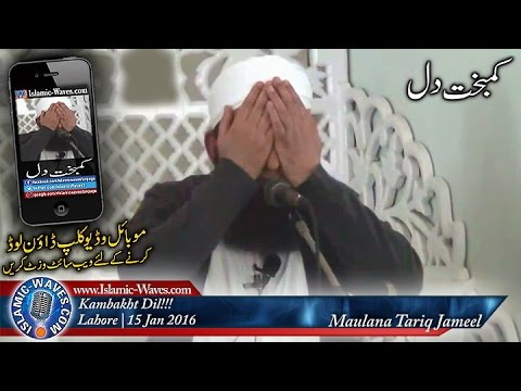 Maulana Tariq Jameel Sb Very Emotional Bayan