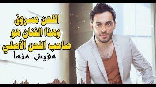 بالدليل لحن أغنية رامي جمال مفيش منها مسروق الكليب الجديد 2018